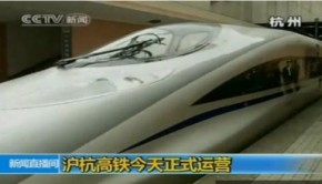 China fastest train