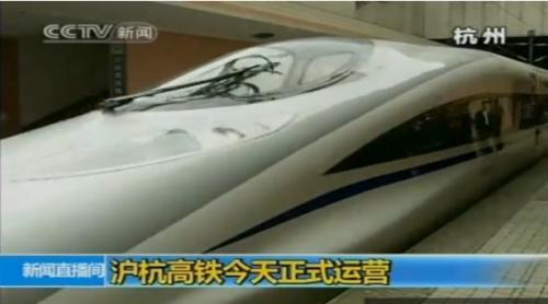 Screenshot of China's fastest train